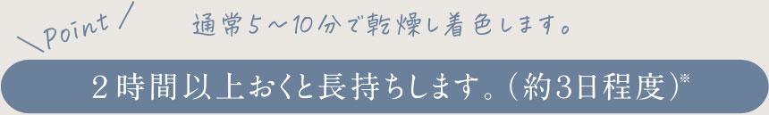 眉ティントリニューアル