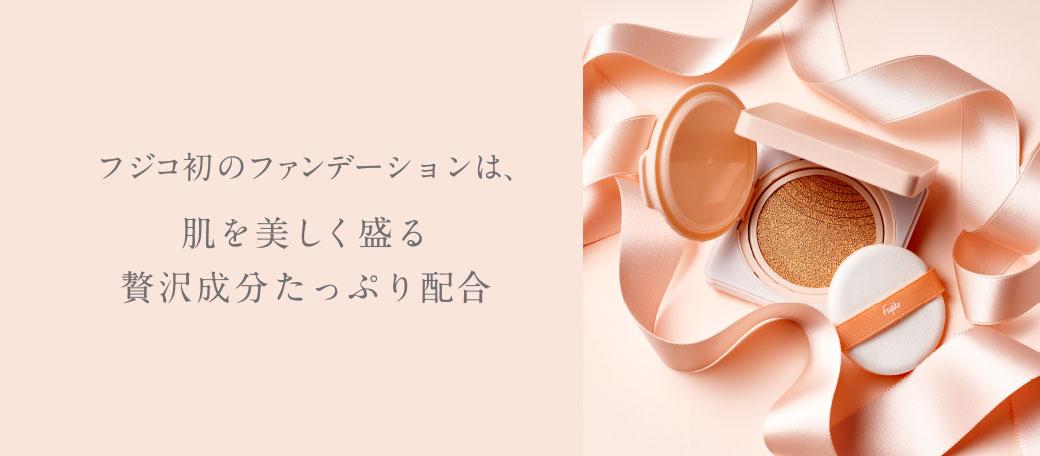 フジコ初のファンデーションは、肌を美しく盛る贅沢成分たっぷり配合