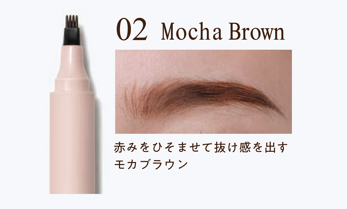 02 Mocha Brown