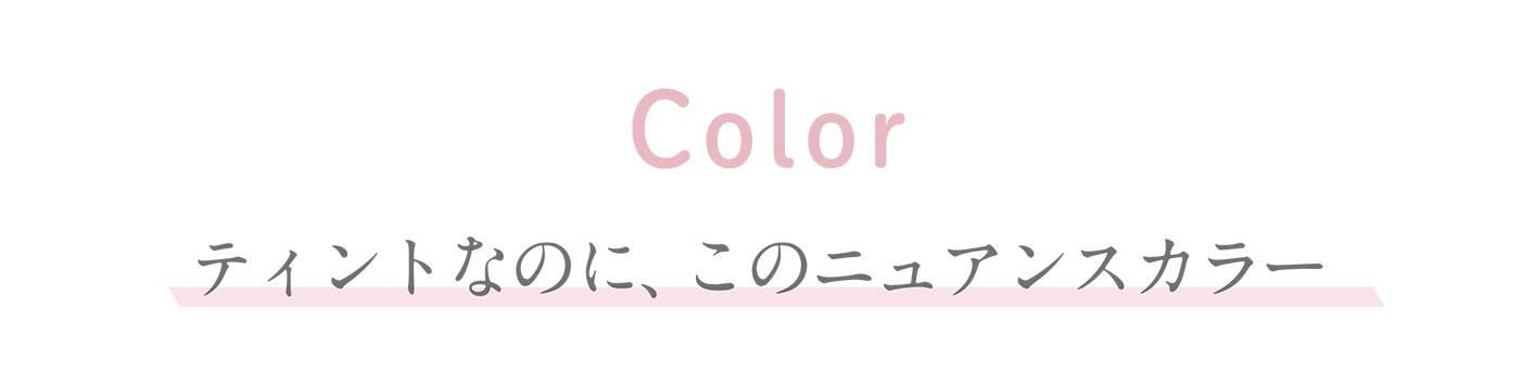 Color ティントなのに、このニュアンスカラー