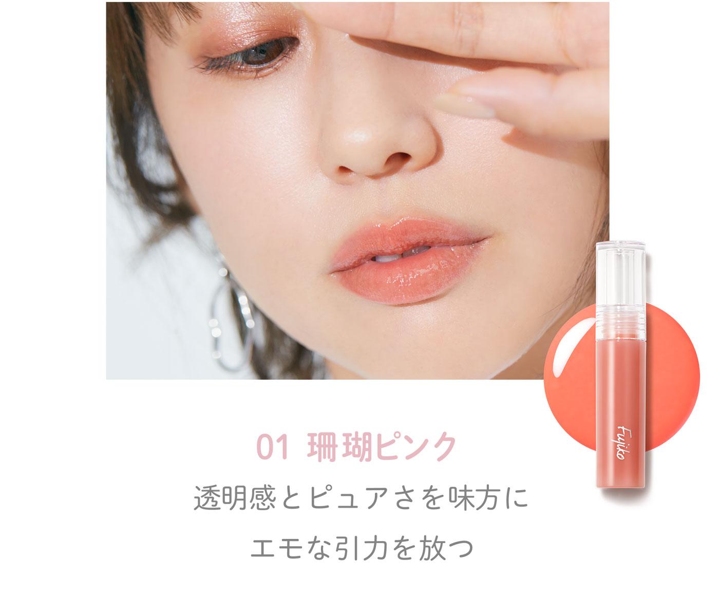 01珊瑚 ピンク